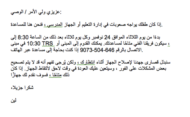 Get your ipad fixed -Arabic