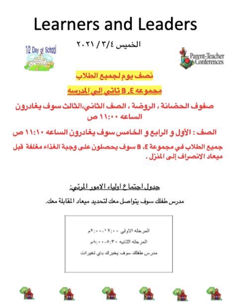 Spring PTC Arabic.png
