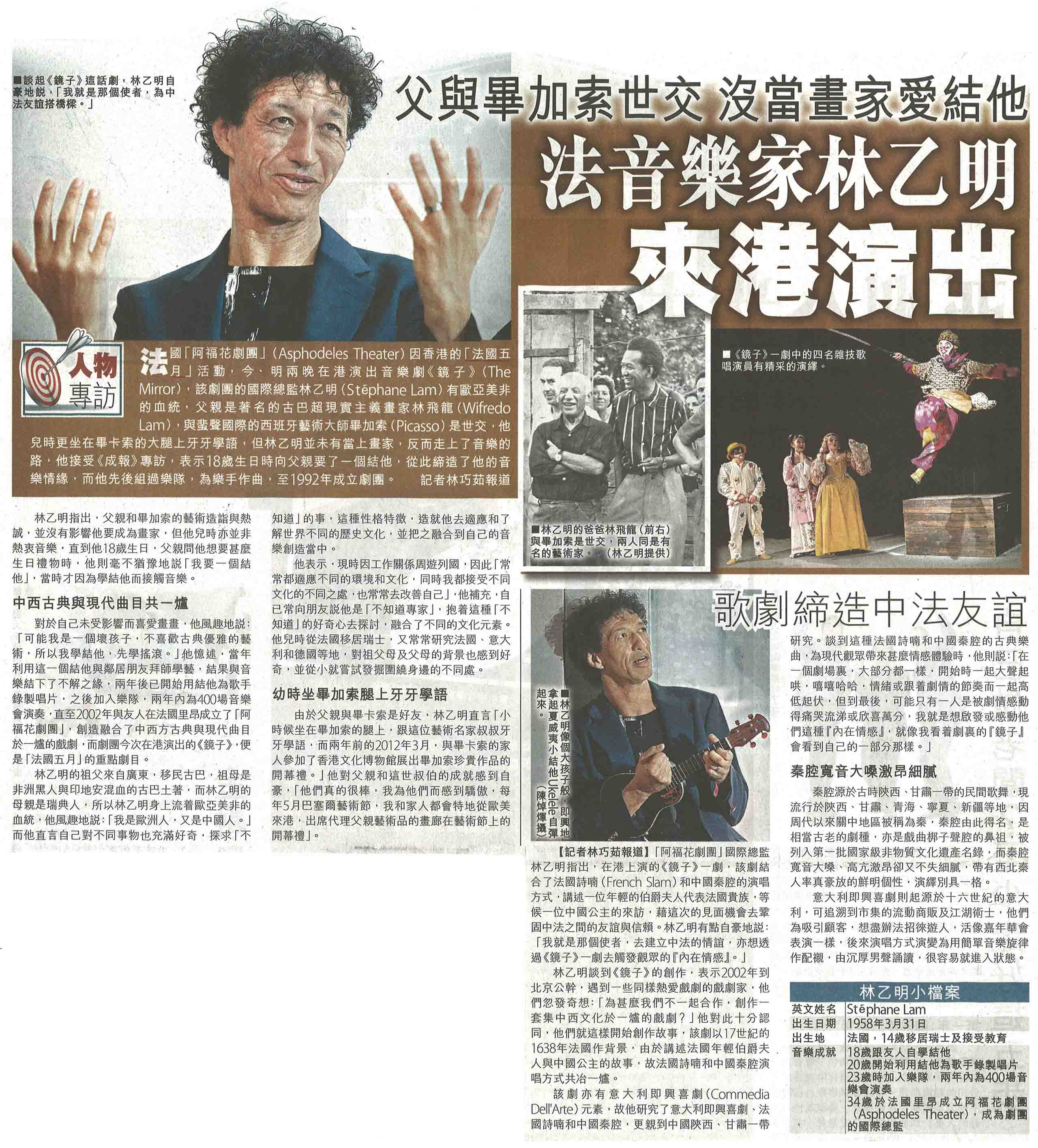 Sing Tao Daily, juin2014