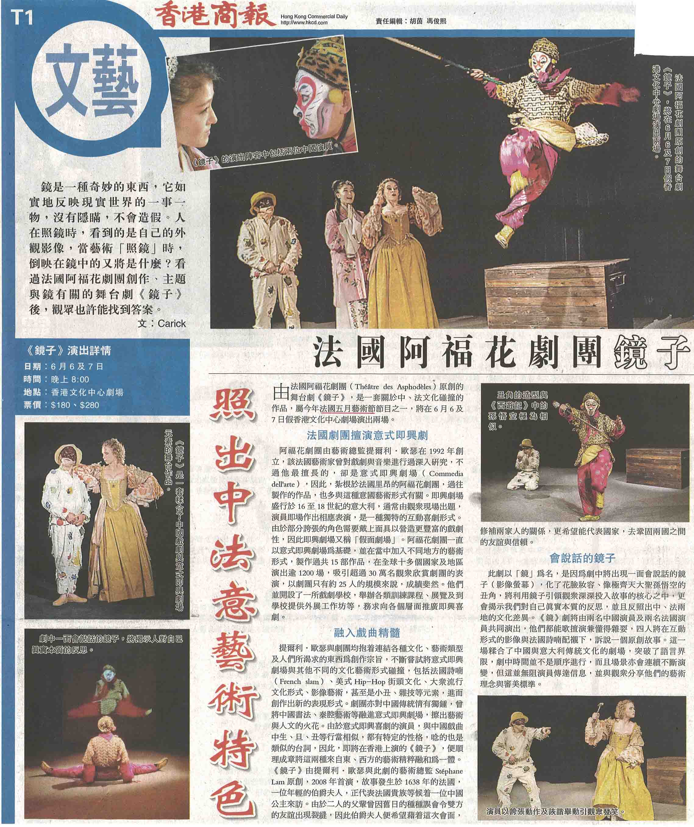 Hong Kong Commercial Daily, avr 2014