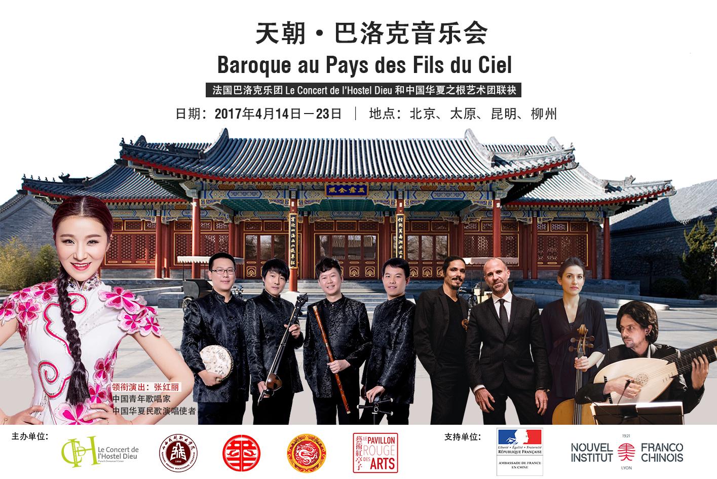 2017年中国巡演海报
