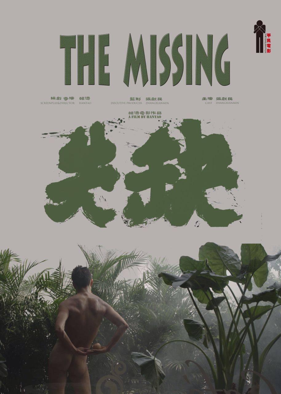 Film by Han Tao