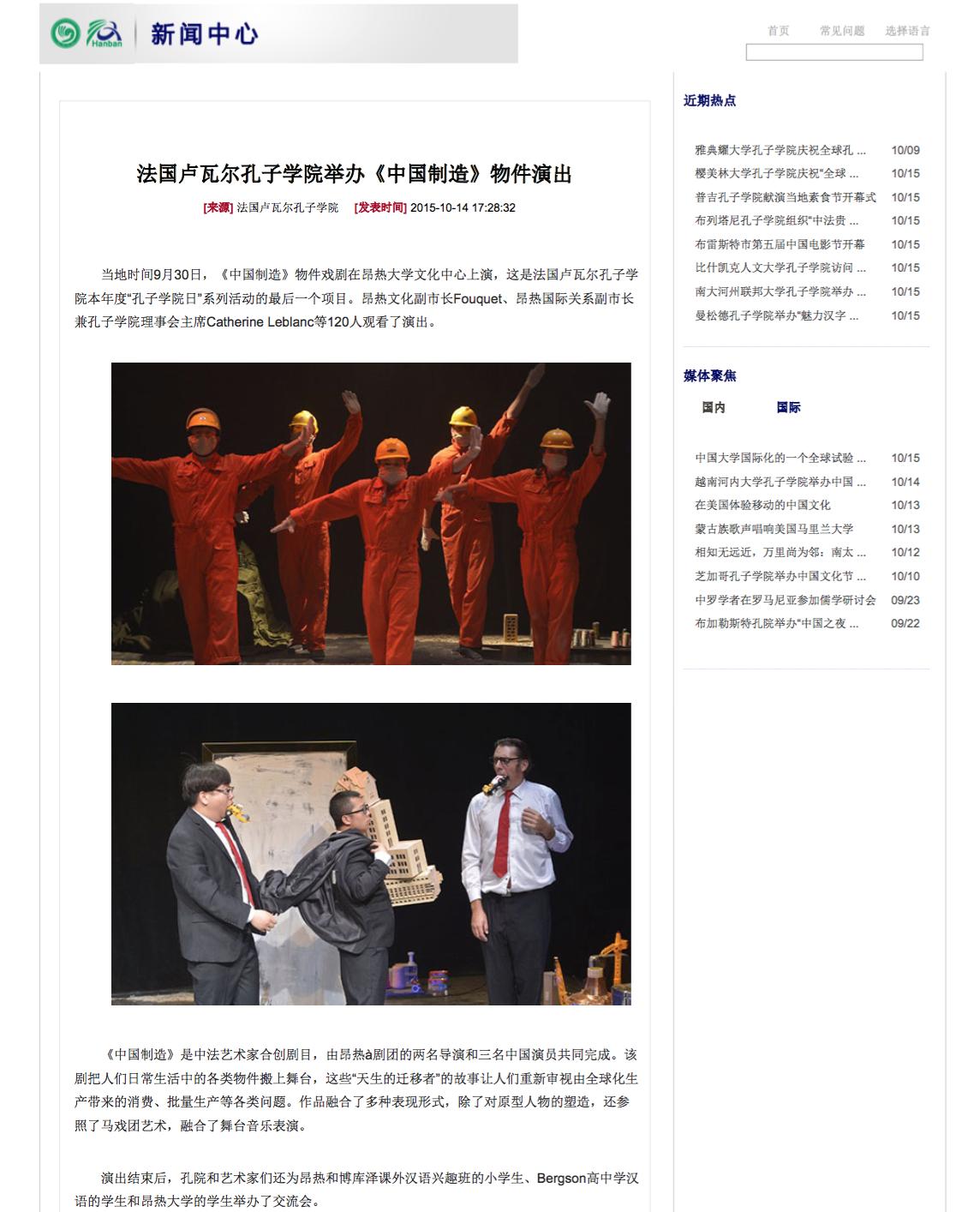 汉办官网新闻 |  2015年10月