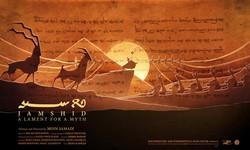 Jamshid; A Lament for a Myth