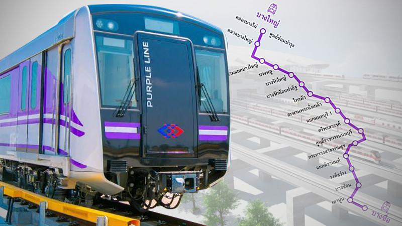 MRTA Purple Line