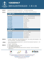 TESOL大專文憑_10688NAT 營銷傳_v1.2_1.jpg