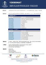 TESOL 四级证书_10695NAT 營銷傳單_v1.2_1.jpg