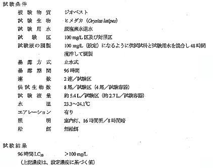 試験条件 2.jpg