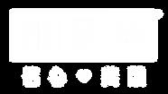 hadalabo Logo