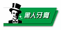 黑人牙膏 Logo