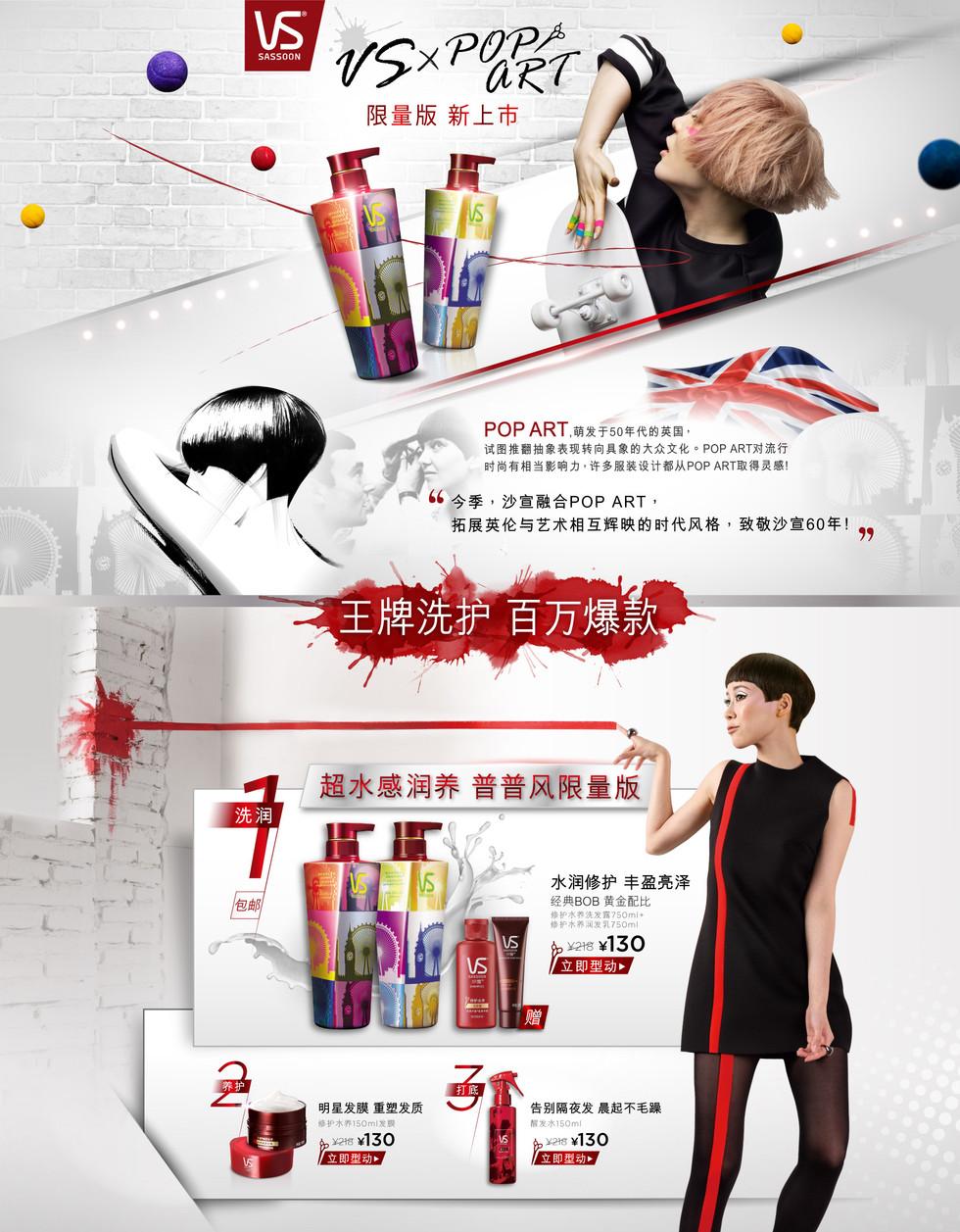 VS-T-mall-Campaign-page-1.jpg