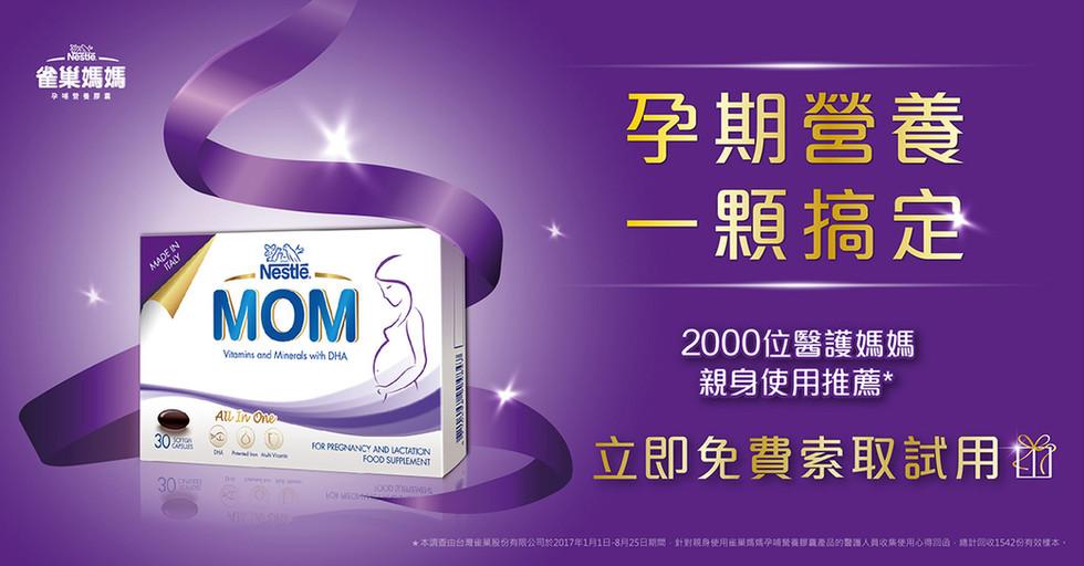 180329 雀巢MOM&me POSM設計-FB banner_A.jpg