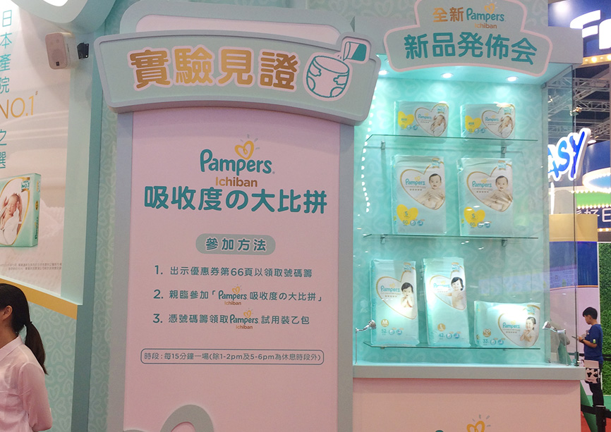 Pampers Baby Expo