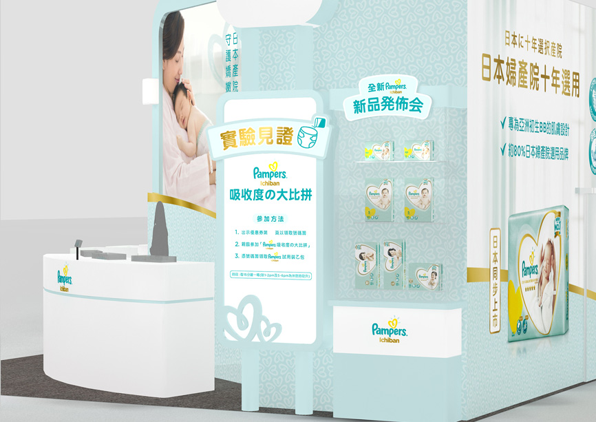 Pampers Baby Expo Product Display