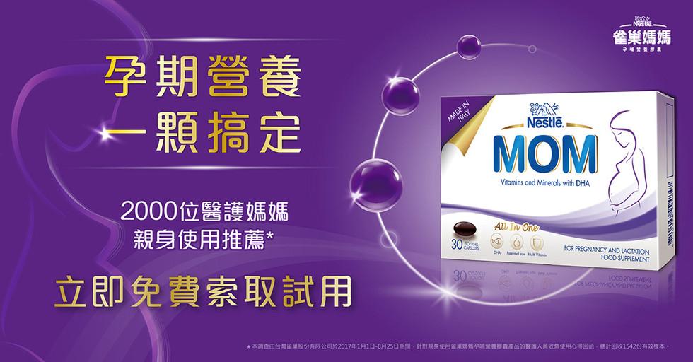 180329 雀巢MOM&me POSM設計-FB banner_B.jpg