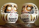 日本銀行だるま