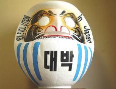 韓国だるま