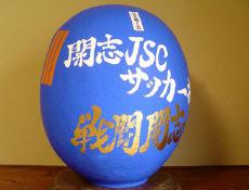 JSCサッカー部だるま