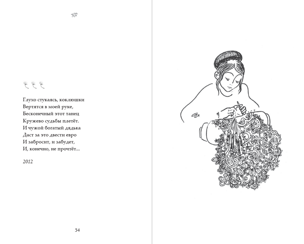 My poetry book with illustrations (in Russian)