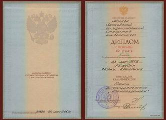 диплом юриста Ляховка Иван Ейск