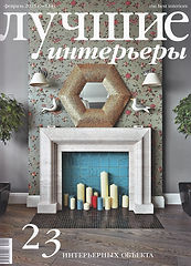 лучшие интерьеры 2013.jpg