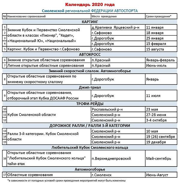 Календарь 2020 г. Смоленской Федерации а