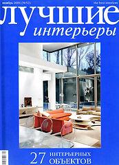 лучшие интерьеры, ноябрь 2006.jpg