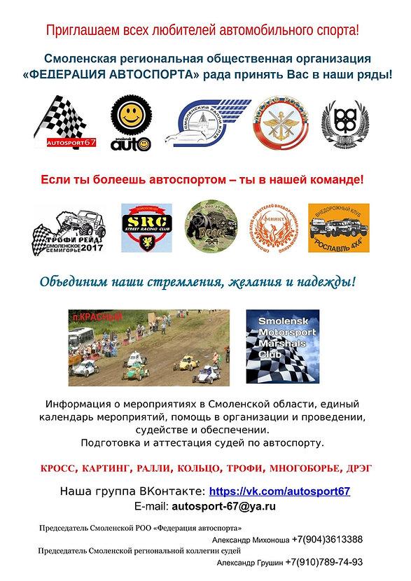 Смоленск | Федерация автоспорта | приглашение вступить