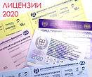 Лицензии 2020_СРОО ФАС Смоленской обл.jp