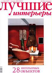 лучшие интерьеры 2007-08.jpg
