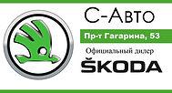 С-Авто.jpg