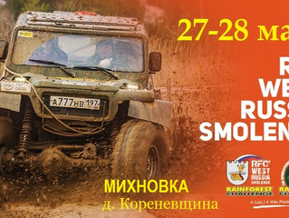 Rainforest Challenge Russia в Смоленске 27-28 мая