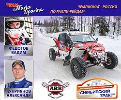 Федотов-Куприянов Чемпионы Т3 2020.jpg