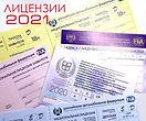 Лицензии 2021_СРОО ФАС Смоленской обл.jp