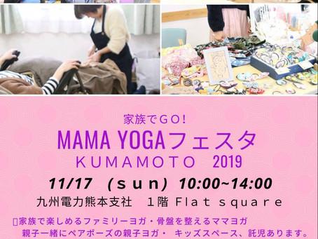 今年も開催!ママヨガフェスタKUMAMOTO2019!!
