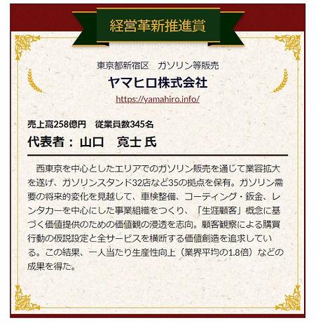 ヤマヒロ株式会社.jpeg