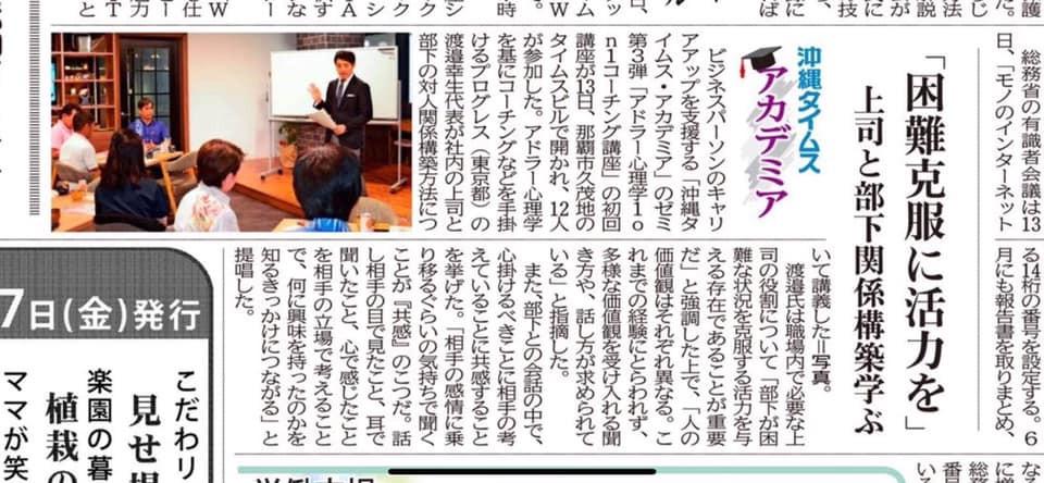 アドラー心理学・1on1コーチング講座 沖縄タイムス・アカデミア 2