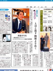 【5月スタート】沖縄タイムス・アカデミア「アドラー心理学1on1コーチング講座」