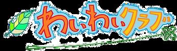 わいわいクラブ のロゴ_edited.png