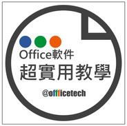 Office軟件超實用教學.jpeg