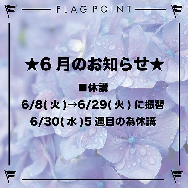 20210529---練習会カレンダー6月お知らせ.jpg
