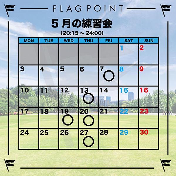 20210505---練習会カレンダー5月.jpg