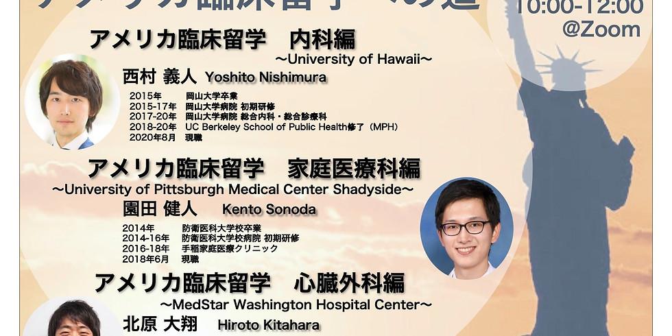 医療系学生・医療従事者のためのAPSARA留学セミナー #4 「アメリカ臨床留学への道」