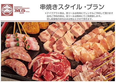 kushiyaki_b.jpg