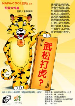 Wu Song VS tiger
