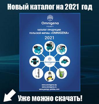 anons_novyi_katalog_2021.jpg