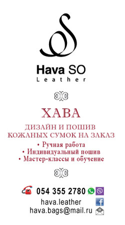 card-HavaSO-rus