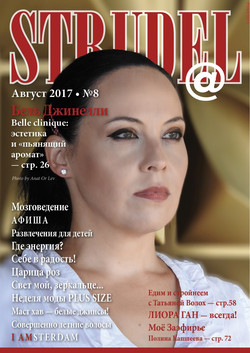 Strudel 8 August 2017 (Medium)