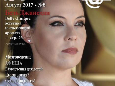 """Журнал """"Штрудель"""" №8 - Август 2017г."""