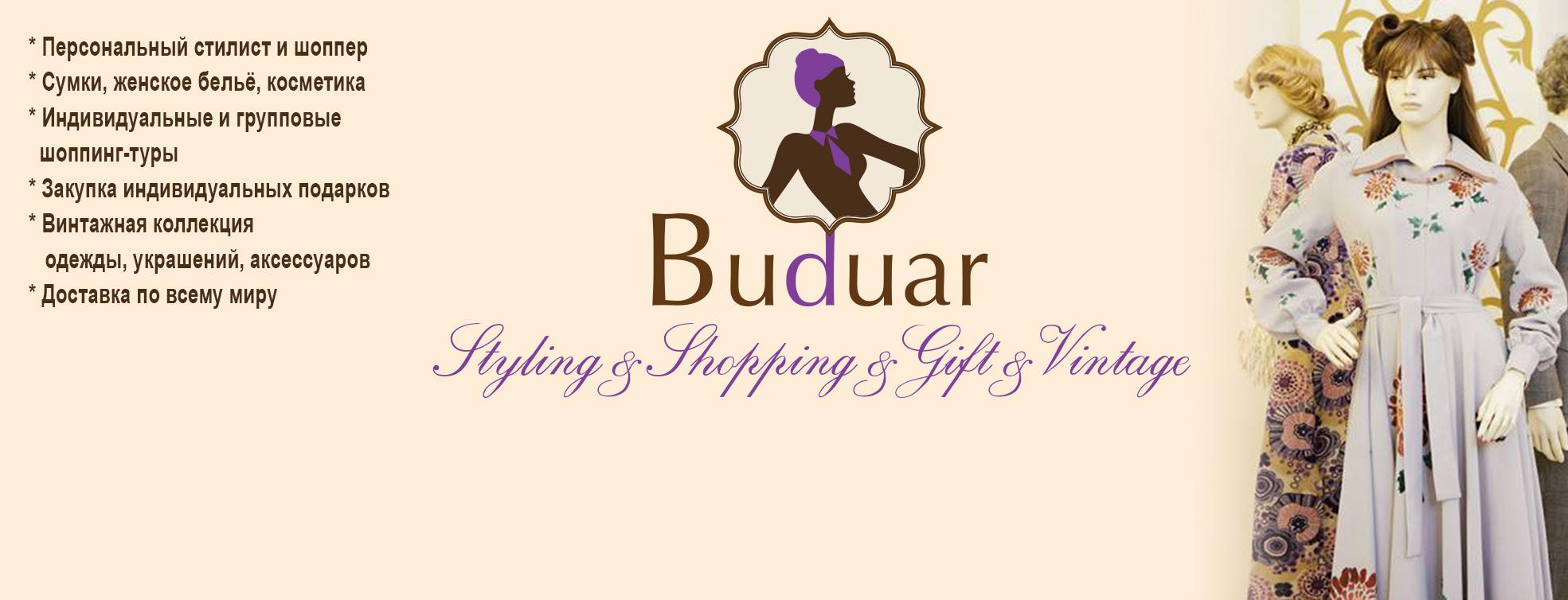 Бутик Будуар